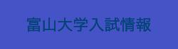 富山大学入試情報