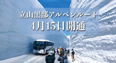 富山のイベント 立山黒部アルペンルート